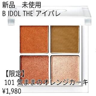 モコモコ様 新品 B IDOL