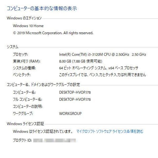 NEC(エヌイーシー)のNEC ノートパソコン本体 ウェブカメラ ブルーレイ搭載 Windows10 スマホ/家電/カメラのPC/タブレット(ノートPC)の商品写真
