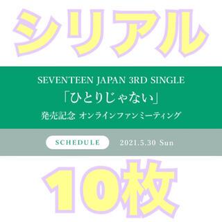 セブンティーン(SEVENTEEN)のSEVENTEEN セブチ ひとりじゃない リリイベ エントリー シリアル(K-POP/アジア)