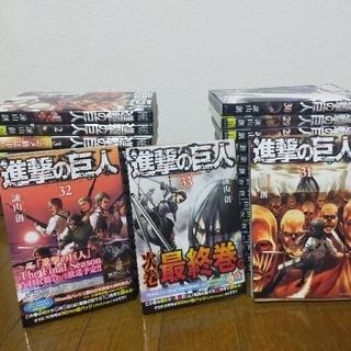 進撃の巨人1〜33     全巻セット