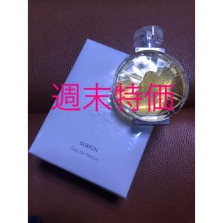 アルビオン(ALBION)の☆最終値下げ☆アルビオン☆フランス製オードパルファム☆オマケ付き☆(香水(女性用))