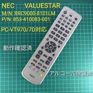 エヌイーシー(NEC)のNEC RRC9000-8101LM PC-VT970/7D 動作品 中古(その他)