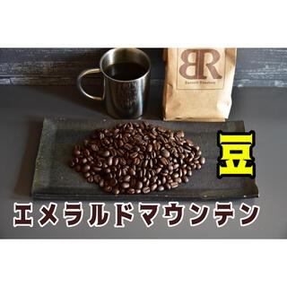 コロンビア エメラルドマウンテン 200g カスティージョ コーヒー豆