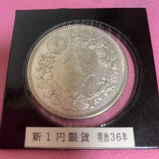 新1円銀貨 明治36年