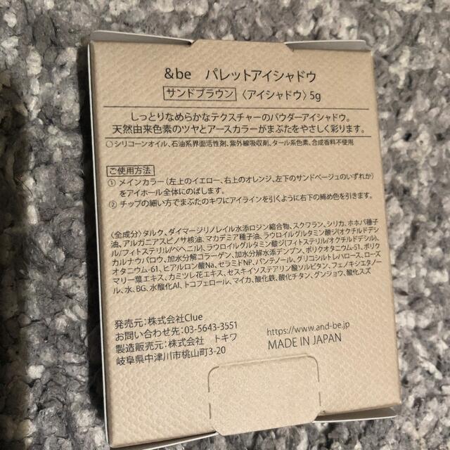 アンドビー アイシャドウ コスメ/美容のベースメイク/化粧品(アイシャドウ)の商品写真