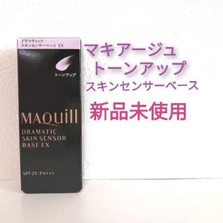 MAQuillAGE - 『新品匿名配送』マキアージュ トーンアップ スキンセンサーベース 化粧下地