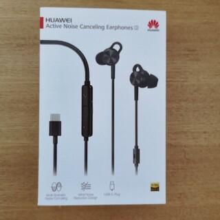 ファーウェイ(HUAWEI)のHUAWEI Active Noise Canceling Earphones (ヘッドフォン/イヤフォン)