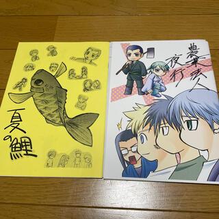 結界師 同人誌 / 夏の鯉 農業法人夜行(一般)