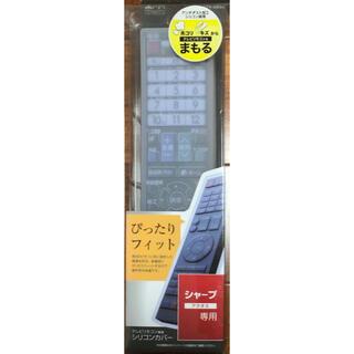 アクオス(AQUOS)のミヨシ miyoshi STV-SH04 [TVリモコンカバー シャープ用 4](テレビ)