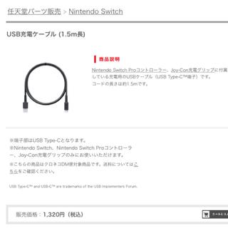 Nintendo Switch - 任天堂スイッチ プロコントローラー USB充電ケーブル 純正 充電コード