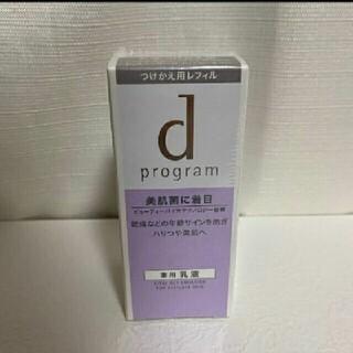 d program - 資生堂 dプログラム バイタルアクトエマルジョンMB 敏感肌用乳液 レフィル
