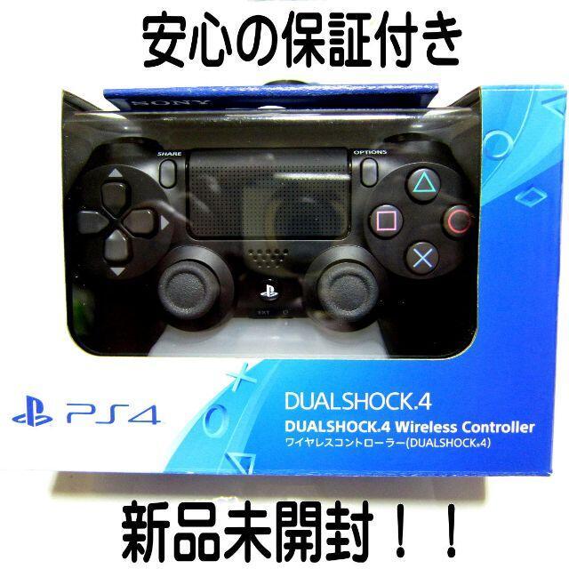 PlayStation4(プレイステーション4)の安心の保証付き 新品未開封 PS4コントローラー ジェットブラック エンタメ/ホビーのゲームソフト/ゲーム機本体(家庭用ゲーム機本体)の商品写真