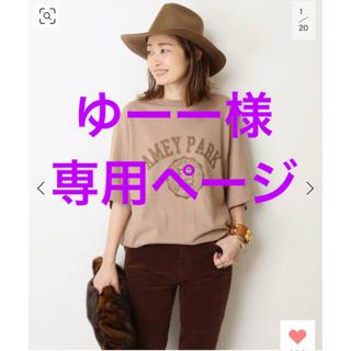 DEUXIEME CLASSE - AMERICANA AMEY PARK Tシャツ ベージュ 新品未使用(タグ無)