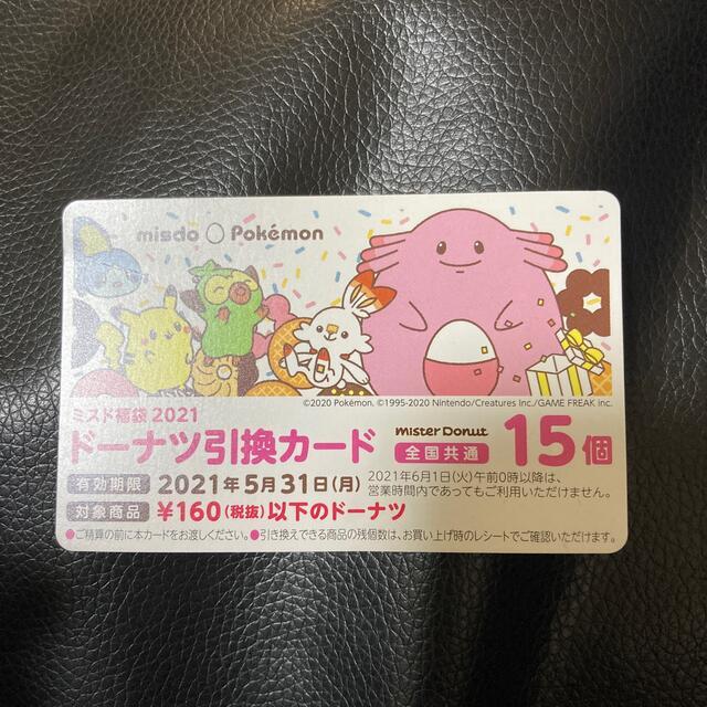 ミスタードーナツ ミスド 引換カード 15個 チケットの優待券/割引券(フード/ドリンク券)の商品写真