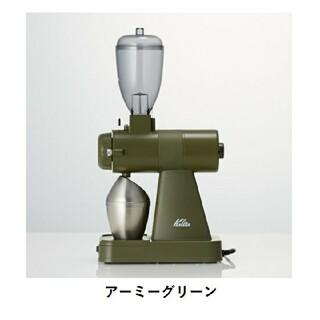 カリタ(CARITA)の【新品未使用】カリタ ネクストG 電動ミル型番アーミーグリーン 61090 (電動式コーヒーミル)