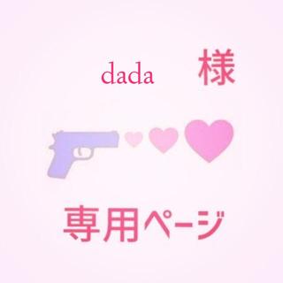 dada様♡ノンホールピアス(ピアス)