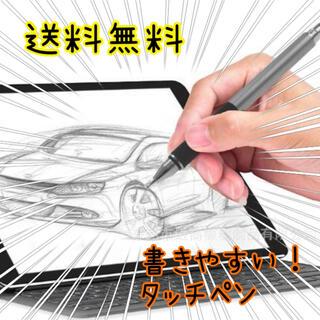 【レッド)】タッチペン 絵画ペン タブレット スタイラスペン スマ-トフォン(タブレット)