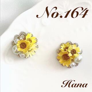 No.164 向日葵のブーケ ひまわり 本物のお花のブーケピアス イヤリング (ピアス)