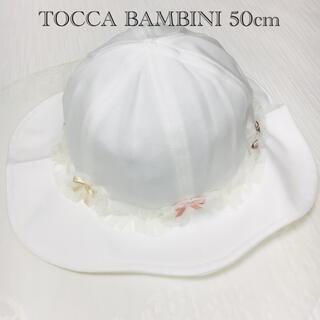 TOCCA - TOCCA トッカ バンビーニ リボン 帽子 ホワイト 50cm  新品