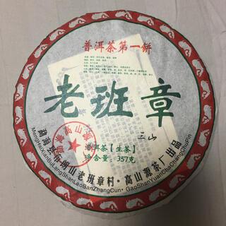老班章 プーアル茶 (生茶 )(茶)