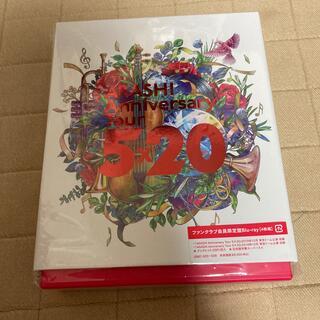 嵐 - 嵐 5×20 ファンクラブ限定 Blu-ray 最終お値下げ