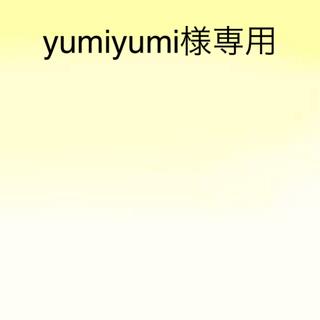 yumiyumi様専用