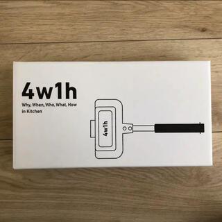 【新品未使用即発送可能】4w1h  ホットサンドソロ