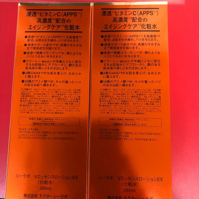 Dr.Ci Labo(ドクターシーラボ)のvc100エッセンスローション EX 285ml 2個 おまけ付き コスメ/美容のスキンケア/基礎化粧品(化粧水/ローション)の商品写真