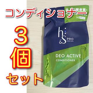 h&s PRO デオアクティプ コンディショナー 詰替 300mL 3個セット(コンディショナー/リンス)