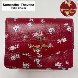Samantha Thavasa Petit Choice - 未使用☺︎Samantha Thavasa ミニ 三つ折り財布 レッド 花柄 鳥