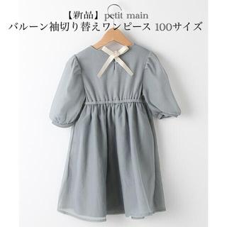 petit main - 【新品】petit main   バルーン袖切り替えワンピース 100サイズ