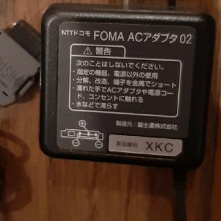 エヌティティドコモ(NTTdocomo)の純正品 NTTドコモ FOMA ACアダプタ02 (その他)