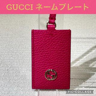 グッチ(Gucci)の【美品】GUCCI ネームプレート(パスケース/IDカードホルダー)