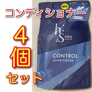 h&s PRO コントロール コンディショナー 詰替 300mL 4個セット(コンディショナー/リンス)