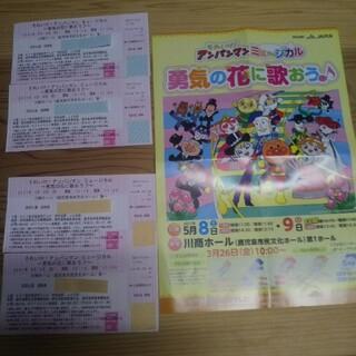 鹿児島 アンパンマン チケット★ 残り2枚★(キッズ/ファミリー)