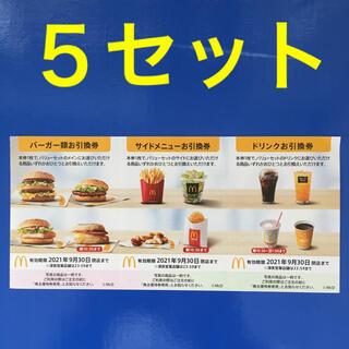 5枚★マクドナルド 株主優待券