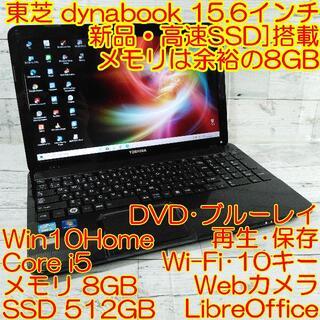 東芝 - 東芝 T552 ノートパソコン i5 8GB 新品SSD512GB カメラ BD