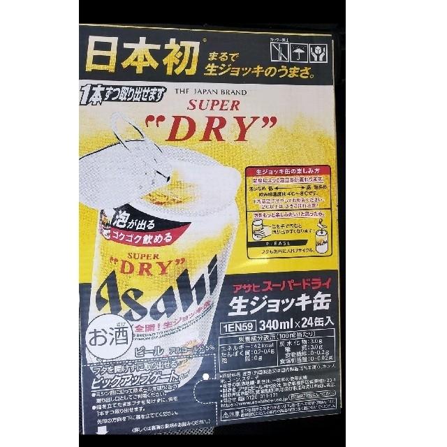アサヒ(アサヒ)のNo.524 アサヒ スーパードライ 生ジョッキ缶 24缶入 1ケース 食品/飲料/酒の酒(ビール)の商品写真