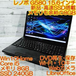 レノボ(Lenovo)のレノボ G580 ノートパソコン i5 新品高速SSD 8GB DVD カメラ(ノートPC)