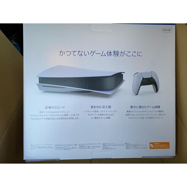 PlayStation(プレイステーション)の最終値下げ!新品未開封 ps5 本体 CFI-1000A01  エンタメ/ホビーのゲームソフト/ゲーム機本体(家庭用ゲーム機本体)の商品写真