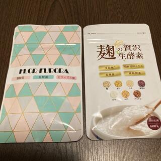 健康補助食品 FLOR FURORA 麹の贅沢生酵素 サプリおまとめ(ダイエット食品)