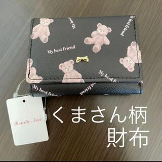 シマムラ(しまむら)の【新品タグ付き】テディベア  折財布(財布)