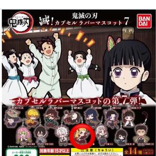 BANDAI - 鬼滅の刃 滅!カプセルラバーマスコット7 煉獄杏寿郎