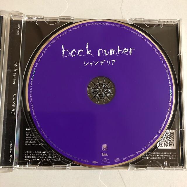 BACK NUMBER(バックナンバー)のシャンデリア back number エンタメ/ホビーのCD(ポップス/ロック(邦楽))の商品写真