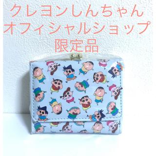 [新品] 公式商品 クレヨンしんちゃん 三つ折り財布 フレンズ GYカラー