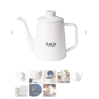 カルディ(KALDI)のカルディ 数量限定 ホーロードリップケトル オフホワイト 新品未使用(電気ケトル)