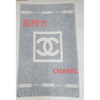 シャネル(CHANEL)のCHANEL 超特大 大判 ビーチタオル バスタオル ココマーク 正規 シャネル(タオル/バス用品)