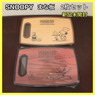 SNOOPY - 【新品未開封】スヌーピー  カッティングボード まな板 2枚セット