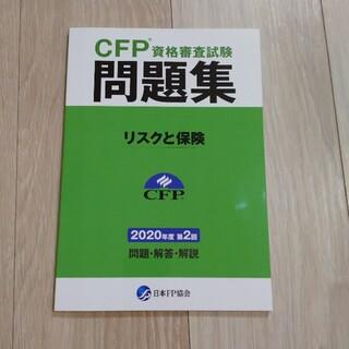 新品未使用★CFP★最新 2020年第2回 過去問題集 リスクと保険