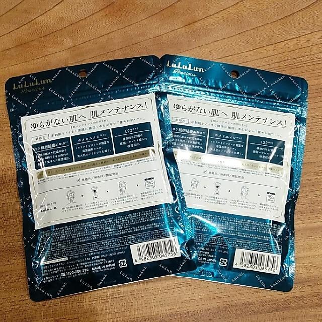 ルルルンプレシャスG3 2個セット コスメ/美容のスキンケア/基礎化粧品(パック/フェイスマスク)の商品写真